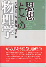 Japanese Cover Phil & New Phys Resized 250