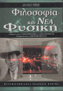 Philosophy and the New Physics Greek edition resized 250